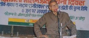 Sherda Anpadh Poem