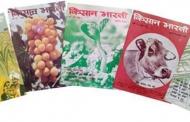 हिन्दी पत्रकारिता दिवस पर जानिये भारत में कृषि पत्रकारिता का इतिहास