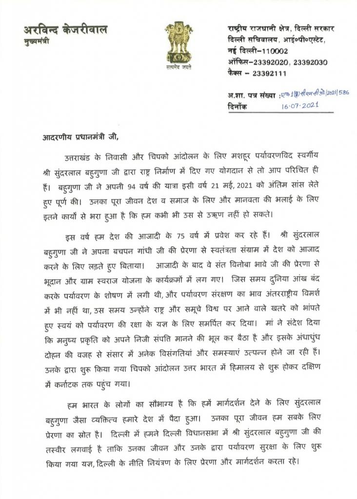 Bharat Ratna to environmentalist Sundar Lal Bahuguna Bahuguna