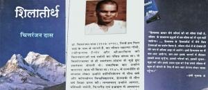 Book Review Shilatirth Chittaranjan Das