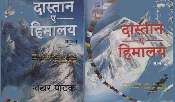 दास्तान-ए-हिमालय: हिमालय को जानने-समझने की कोशिश