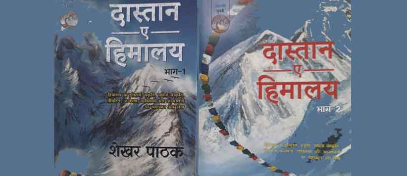 Dastan-E-Himalaya Book Review