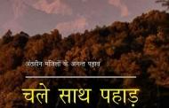 'चले साथ पहाड़' अरुण कुकसाल की नई किताब