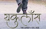 पाण्डवाज़ की फिल्म 'यकुलाँस' भारतीय सिनेमा के लिये एक सम्मान है