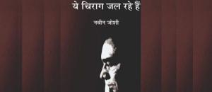 Ye Chirag Jal Rahe Hain Book